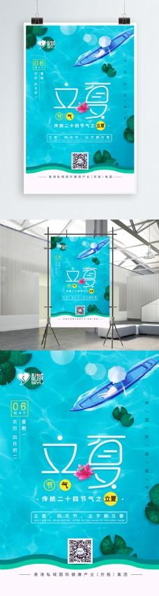 立夏企业宣传海报H5宣传原创