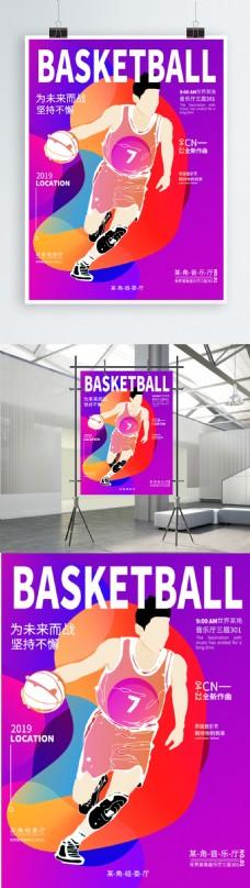 原创插画健身运动篮球海报