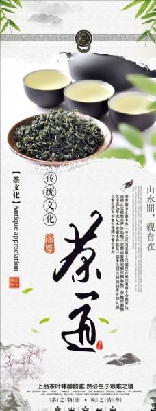 茶道文化展架