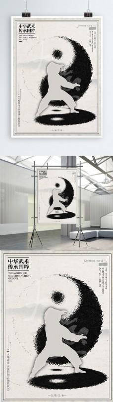 中华武术之太极海报设计
