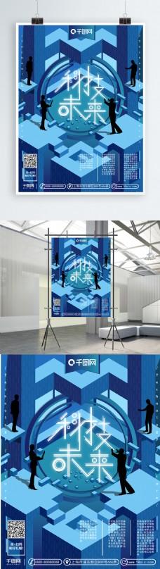 原创大气创意立体2.5D科技馆科技展海报