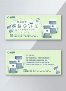 小清新饮品优惠券4