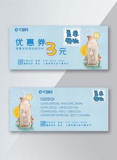 小清新夏季饮品优惠券3