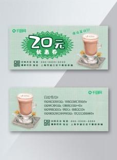 绿色小清新夏日饮品优惠券6