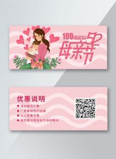 母亲节活动促销鲜花优惠券