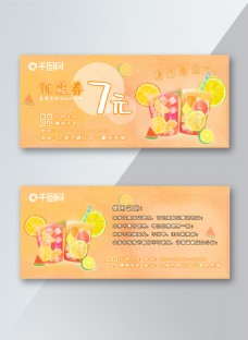 小清新夏季饮品优惠券8