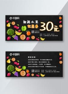 水果优惠券代金券9