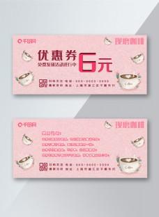 小清新饮品优惠券5