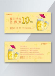 小清新饮品优惠券12
