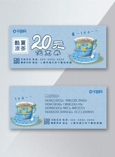 小清新夏季饮品优惠券7
