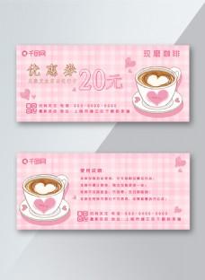 小清新饮品优惠券10