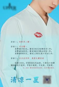 夏季服装服饰朋友圈宣传海报模板