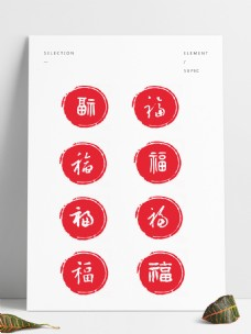 8款福字印章笔刷