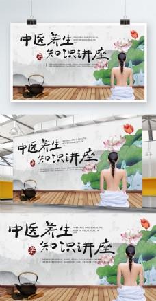 中国风养生课堂讲座展板