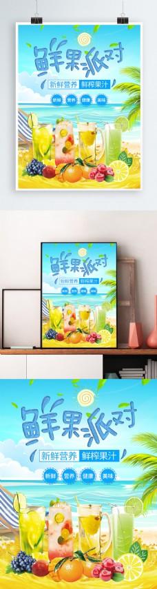 夏季清凉果汁海报