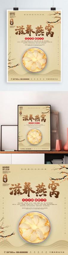 滋养燕窝美食主题海报