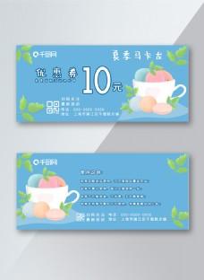 小清新马卡龙优惠券20