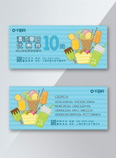 小清新饮品冰淇淋优惠券19