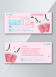 小清新饮品优惠券23