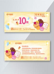 小清新蛋糕优惠券代金券14