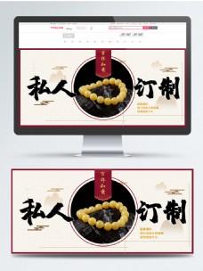 琥珀banner 中国风 古典