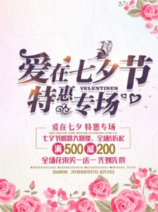 爱在七夕节商场促销活动海报