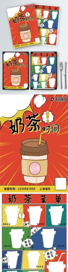 pop漫画风奶茶菜单DM