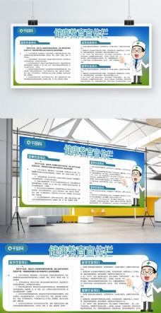 文明健康教育夏季饮食安全展板宣传栏