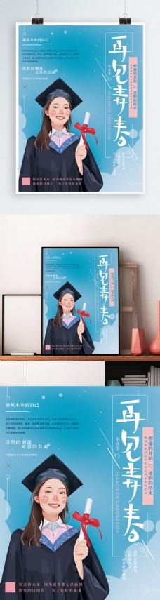 原创手绘毕业季再见青春海报