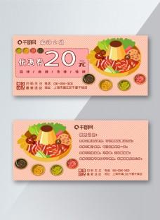 小清新火锅优惠券