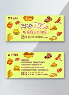 小清新汉堡薯条甜甜圈优惠券28