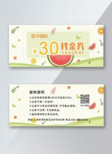 清新简约水果果汁优惠券