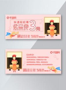 小清新快递优惠券29