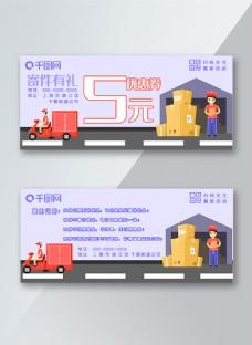 小清新快递优惠券31