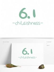 绿色6.1儿童节艺术字设计