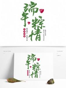 端午粽情绿色艺术字体元素