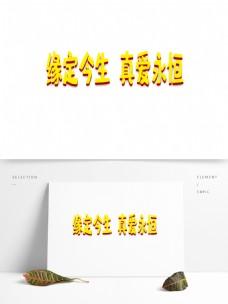 缘定今生真爱永恒黄色字体元素