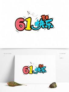 61快乐卡通艺术字