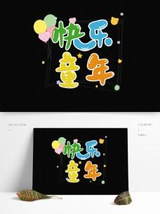 快乐童年儿童节主题艺术字