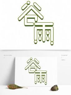 谷雨立体水滴字体元素