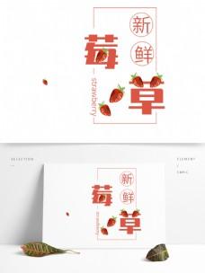 新鲜草莓红色字体元素