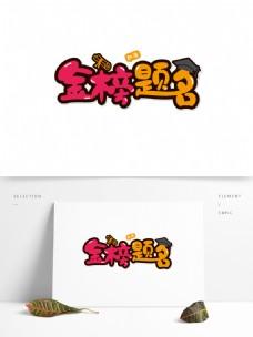 金榜题名考试高考艺术字