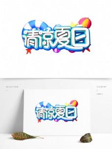清凉夏日创意立体字体夏季促销艺术字体
