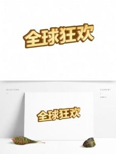 金色的全球狂欢艺术字