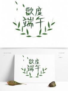 欢度端午繁体字艺术字粽子粽叶元素