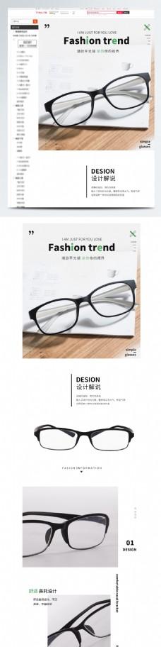 简约大气眼镜详情页模板