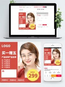 淘宝天猫促销眼镜主图直通车PSD模版
