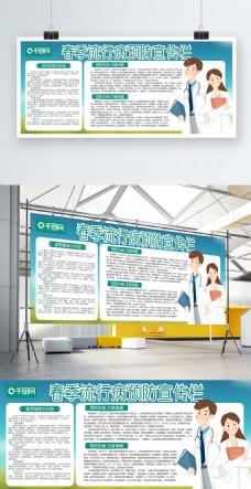 春季流行病预防安全健康养生注意宣传栏展板