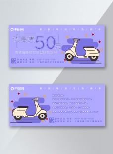 小清新电动车优惠券
