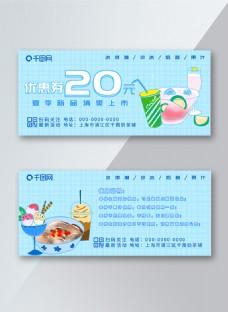 小清新饮品优惠券